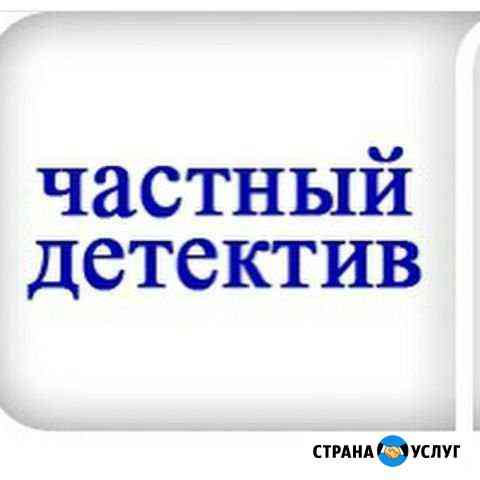 Частный детектив Астрахани Астрахань