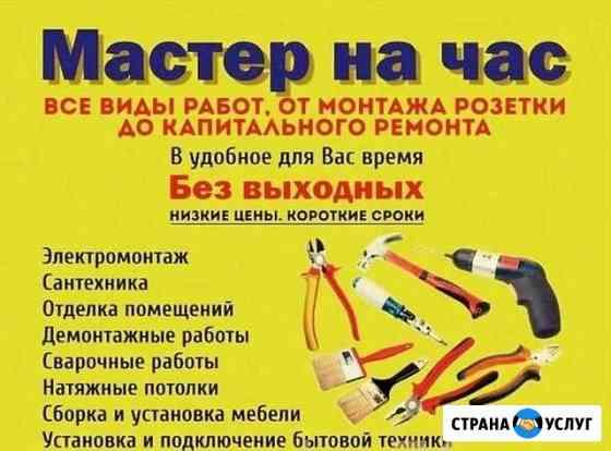 Сантехник. Электрик Салехард