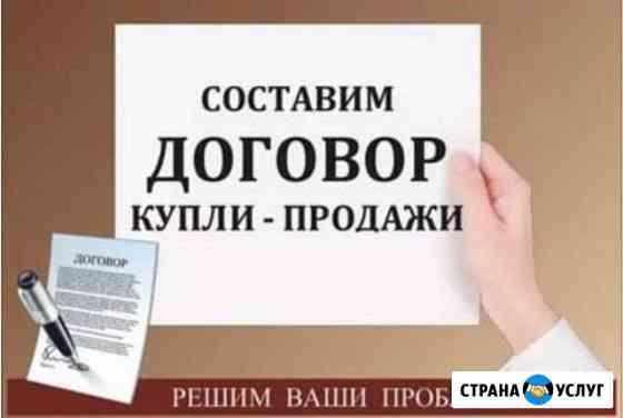 Составление договоров Грозный