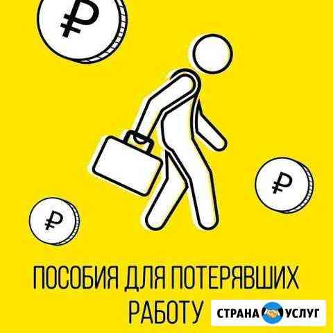 Заявления на пособие по безработице Грозный