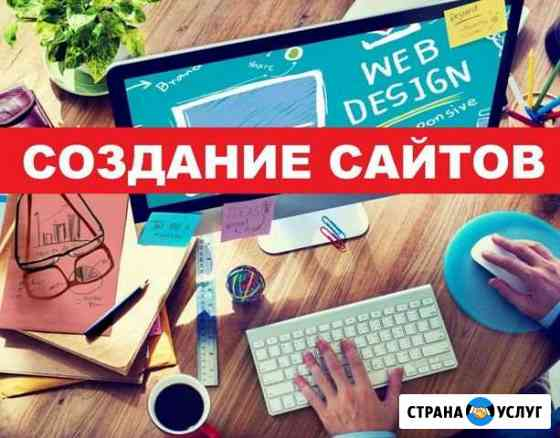 Создание и продвижение сатов Петрозаводск