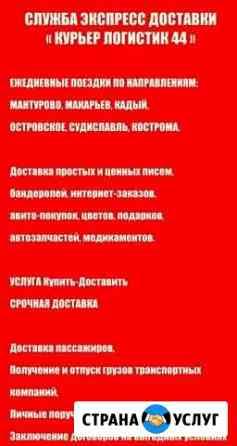 Курьерские услуги Мантурово