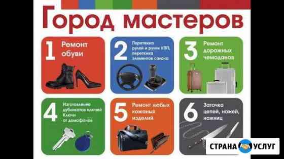 Ремонт обуви и не только Хабаровск