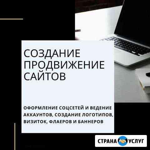 Сайт, логотип, дизайн визиток,графики для соц сете Томск