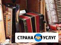 Ремонт гармоней, баянов, аккордеонов Псков