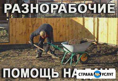 Разнорабочие, грузчики,подсобники.Любые виды работ Владивосток