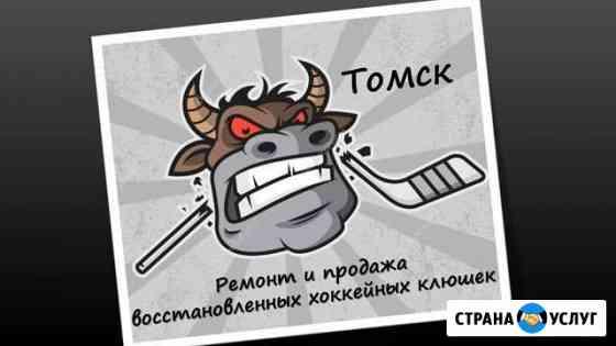 Ремонт хоккейных клюшек Томск
