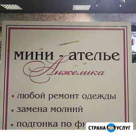 Услуги Хабаровск