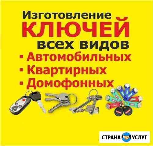 Изготовление ключей. Чипирование Переславль-Залесский