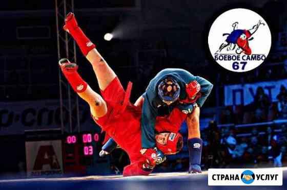 Боевое самбо и Рукопашный бой Смоленск