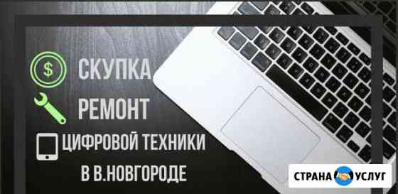 Ремонт ноутбуков, планшетов, смартфонов, принтеров Великий Новгород
