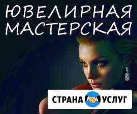 Ювелирная мастерская Грамажора П П Смоленск