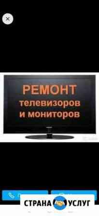 Ремонт телевизоров Биробиджан