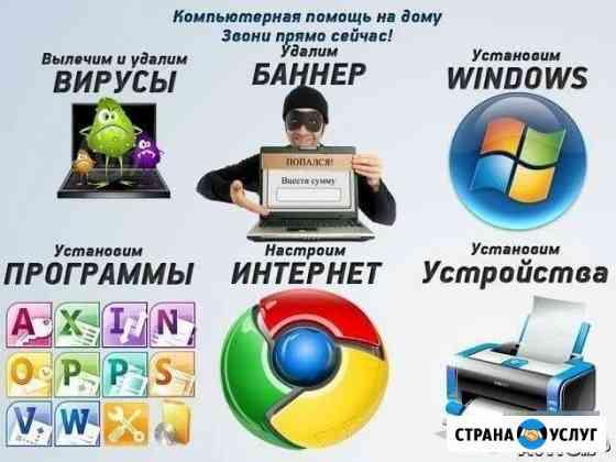 Компьютерная помощь на дому Саранск