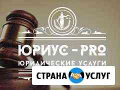 Юриус-Pro: юридические услуги Великий Новгород