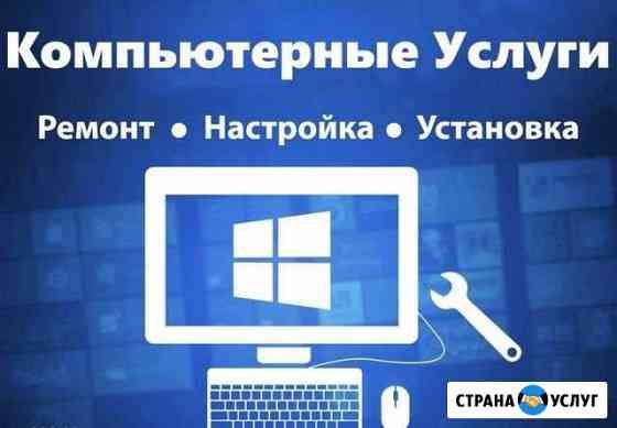 Компьютерный мастер (программист) Грозный