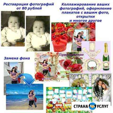 Реставрация фотографий, цветокоррекция, каллаж Улан-Удэ