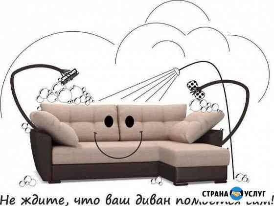 Чистка мягкой мебели Курган