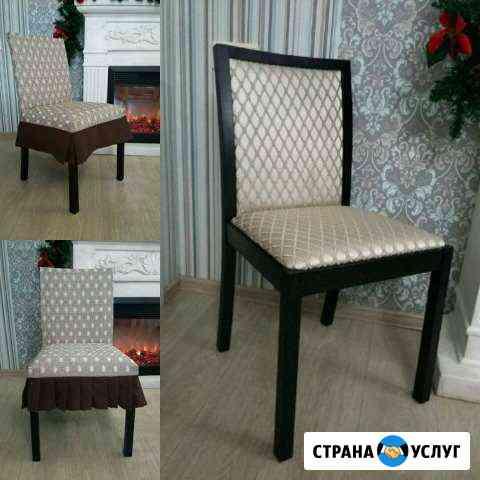 Пошив чехлов для мебели, обновление интерьера Чебоксары
