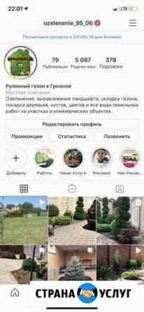 Озеленение, ландшафтный дизайн Грозный