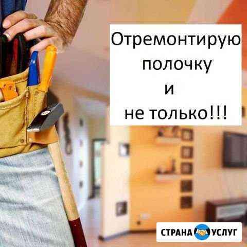 Мастер на час Белгород