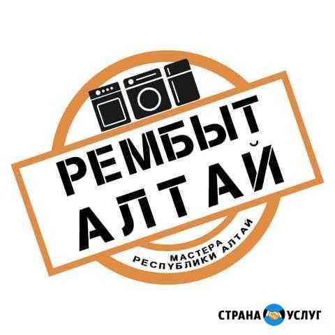 Ремонт на дому холодильников стиральных машин Горно-Алтайск