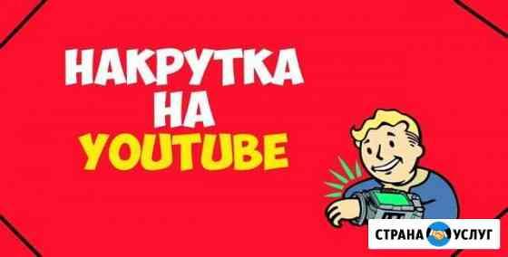 Раскрутка: YouTube,Instagram,Telegram,TikTok Брянск