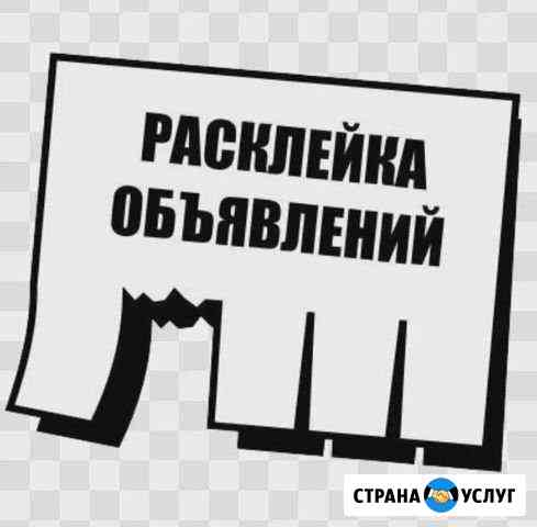 Расклейка листовок Курск