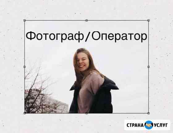 Фотограф / оператор Смоленск, фотосессии Смоленск