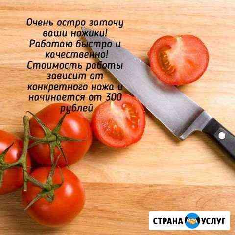 Заточка ножей Елизово