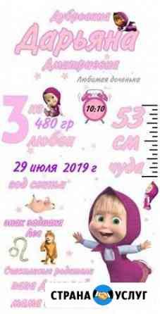 Метрика Липецк