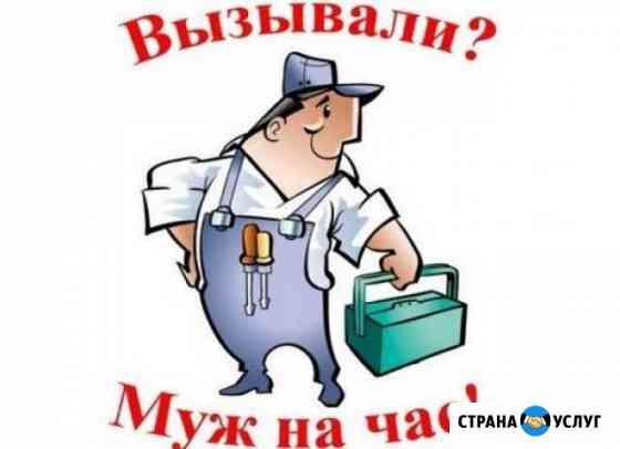 Муж на час (домашний мастер) Кирово-Чепецк