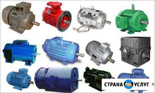 Ремонт, перемотка электродвигателей Чита
