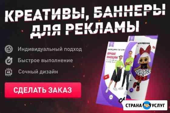 Баннеры и креативы для рекламы Чебоксары