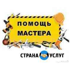 Сантехника. Ремонт газовых колонок, стиральных м Новомосковск