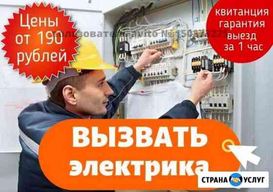 Электрик Владивосток.Бесплатный выезд.Звоните Владивосток