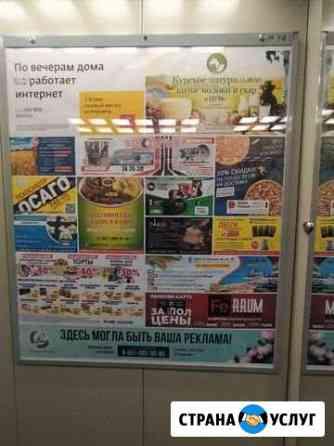 Реклама в лифтах и не только Курск