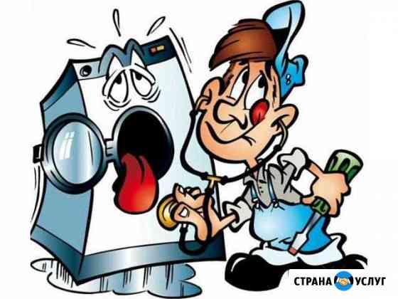 Ремонт Стиральных и Посудомоечных Машин Чита