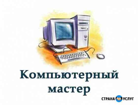 Компьютерный мастер (выезд на дом) Хасавюрт