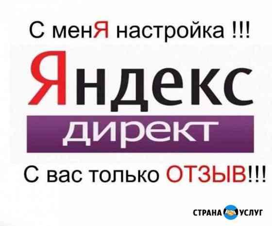 Яндекс Директ Великий Новгород