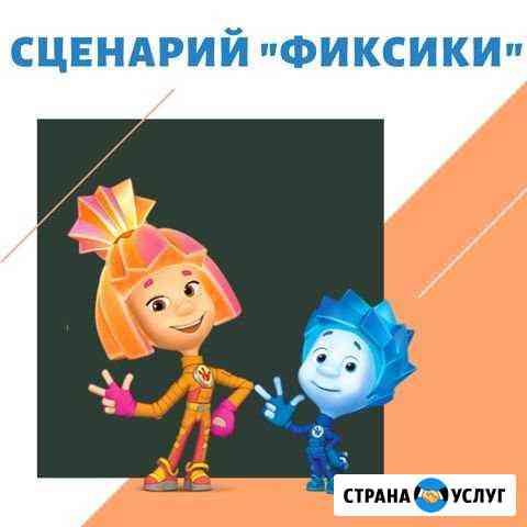 Сценарии для аниматоров Чебоксары