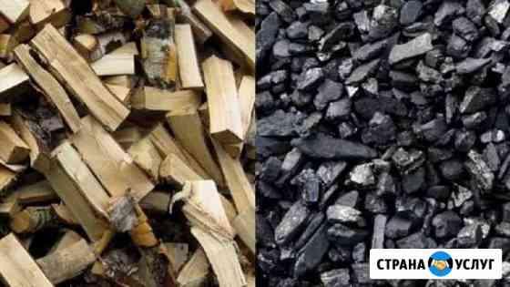 Уголь дрова Черногорск
