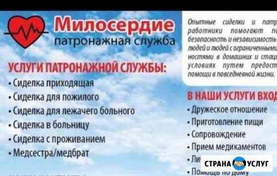 Сиделки с опытом Пермь