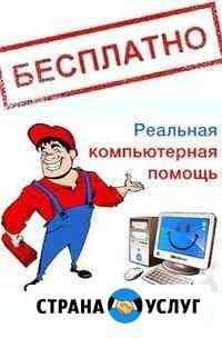 Бесплатная компьютерная помощь Тамбов
