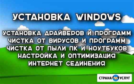 Ремонт чистка пк / Установка Windows Томск