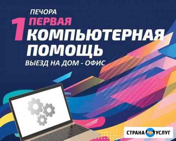 Ремонт/ Настройка/ Переустановка Windows/ Интернет Печора