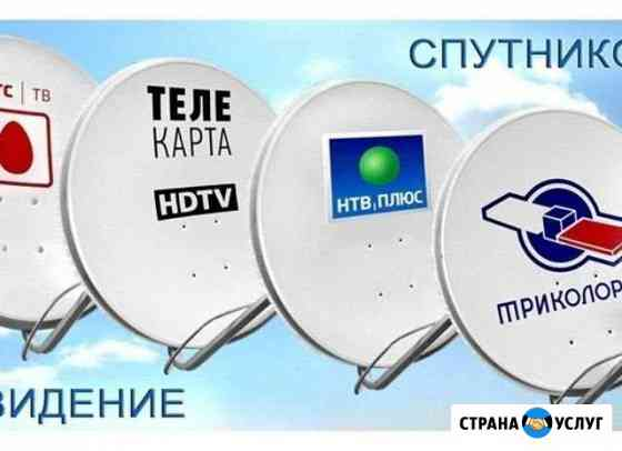 Спутниковое телевидение Пенза