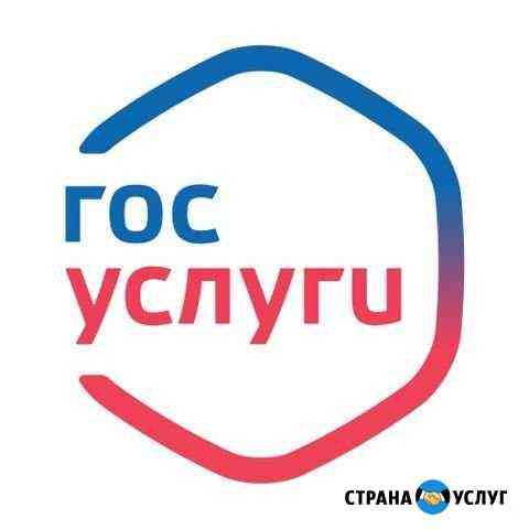 Подаю заявление на безработицу Грозный