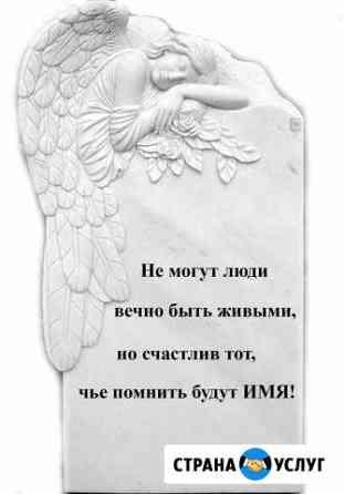 Установка и ремонт памятников Шадринск