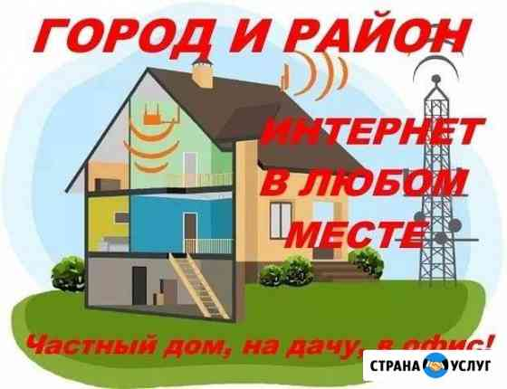 Интернет везде Городище